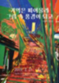이월례_기억은피어올라그림속풍경이되고-포스터(웹용, RGB).jpg