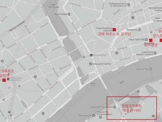 [ARTWA PICK] 미술여행 01 – 독일 프랑크푸르트 (Frankfurt)