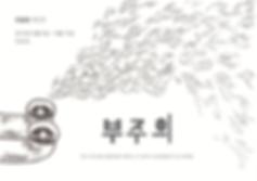 조윤영개인전_poster-02.png