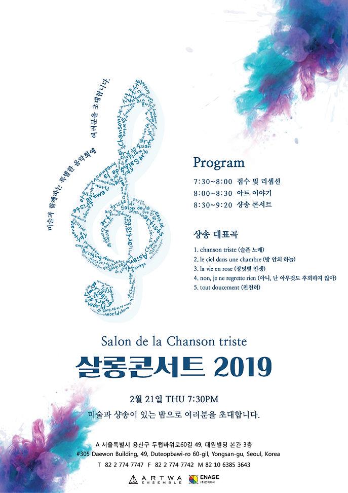 살롱콘서트 2019.jpg
