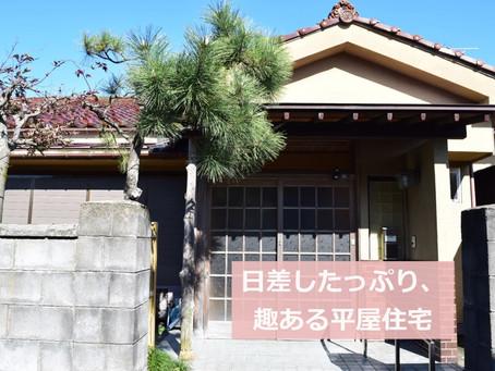 【物件番号:088 泉が丘】日差したっぷり、趣ある平屋住宅