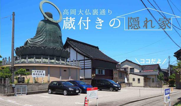 【賃貸中/物件番号:133 大手町】高岡大仏裏通り 蔵付きの隠れ家