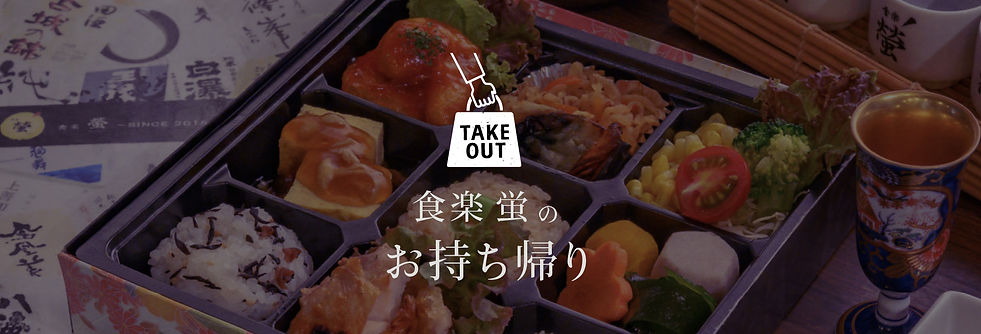 takeout-page-top.jpg