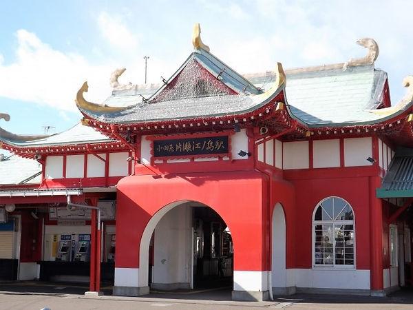 片瀬江ノ島駅.jpg
