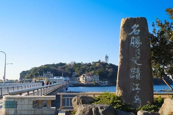 江ノ島をつなぐ橋.jpg