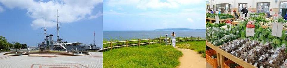 横須賀ツアー.jpg