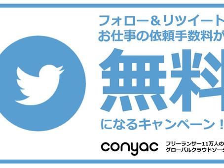 「Conyac Market」の 5 周年をお祝いする Twitterキャンペーンを開催