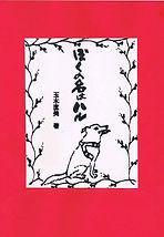「ぼくの名はハル」福島原発事故を生き抜いた犬のハル