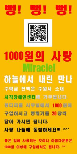 뻥뻥뻥 현수막 90x180h