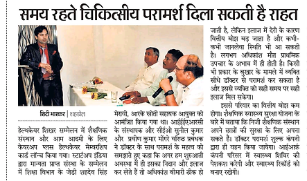 Press Confrence Dainki Bhasker  News.png