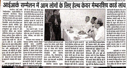 Press Confrence  Samay News.jpg