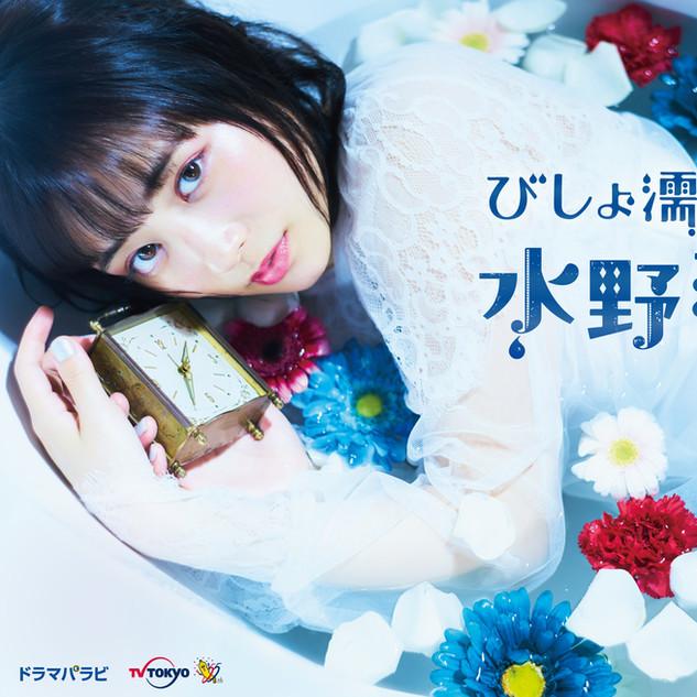 テレビ東京 大原櫻子主演ドラマ「びしょ濡れ探偵水野羽衣」
