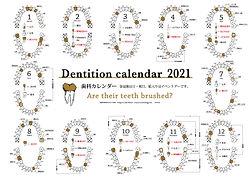 歯科2021.jpg