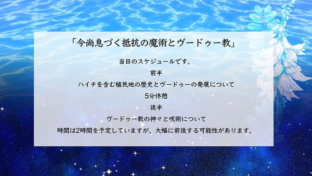 講演スケジュール.jpg