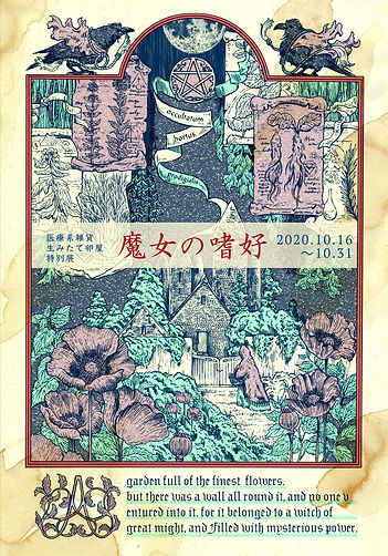 魔女メインビジュアル小.jpg