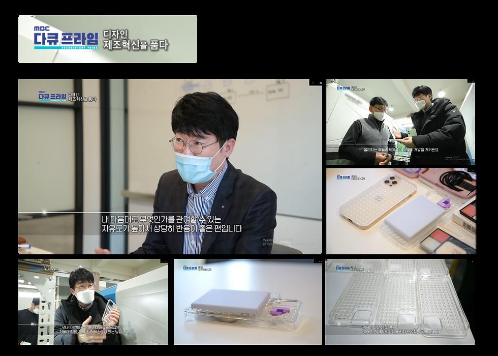 방송출연-컷.png