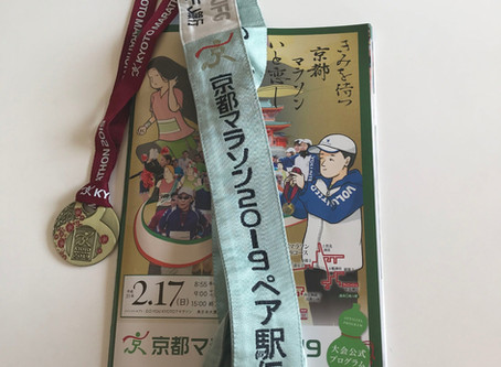 京都マラソン2019ペア駅伝に出走