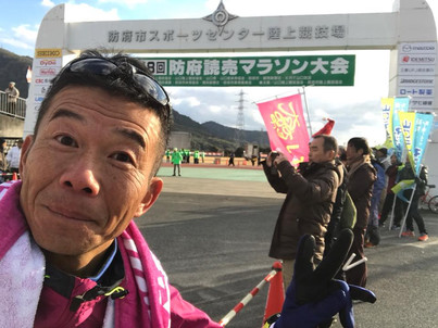 防府マラソン完走記(2017.12.17)