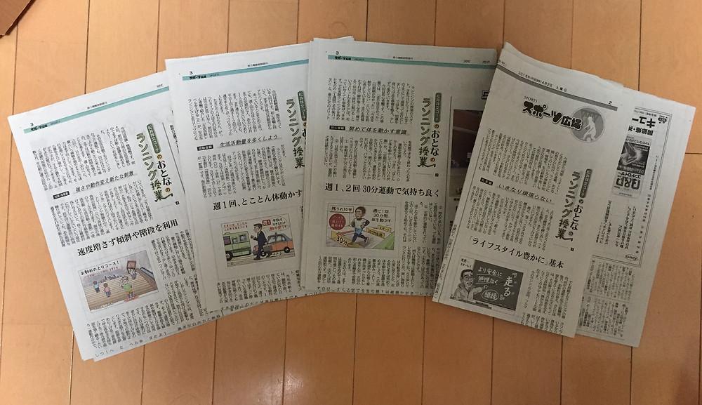 4月から毎週土曜の京都新聞の夕刊に「松井祥文コーチ