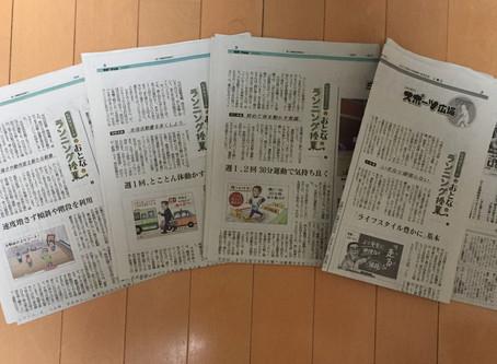 京都新聞「おとなのランニング授業」