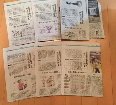 京都新聞土曜夕刊「おとなのランニング授業」1年連載終了