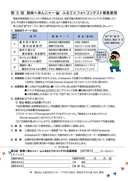 【チラシ裏】募集要項.jpg