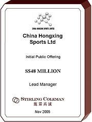 20051100 China Hongxing Sports Ltd..jpg