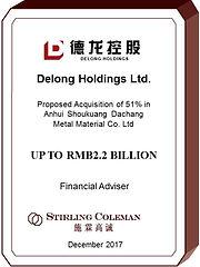 20171217 Delong Holdings_Eng.jpg