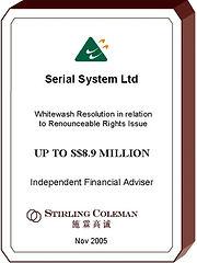 20051100 Serial System Ltd.jpg