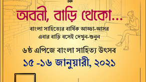 Sixth Edition of Apeejay Bangla Sahitya Utsob Goes Global