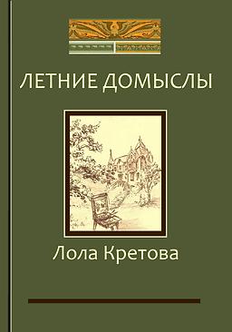 8-3 Книга ЛД 2.png