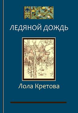 11-2 Книга ЛД 2.png