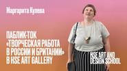 Creative labour in Russia and Britain, 2019