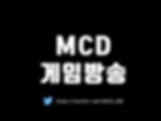 mcd 방송 상단.png