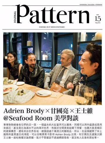 Pattern Magazine (Hong Kong)