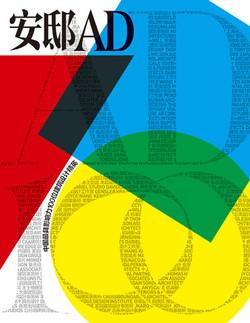 AD100 (China, 2015)