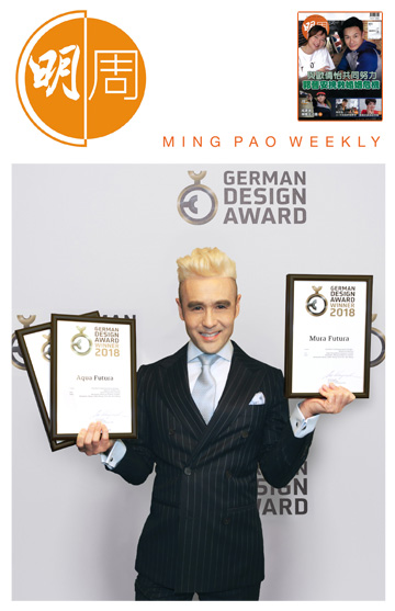 Ming Pao Weekly (Hong Kong)