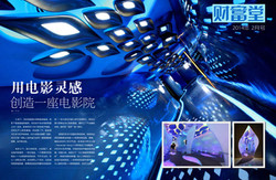 Fortune Art Magazine (Shanghai)