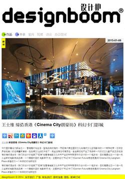 Designboom China Website