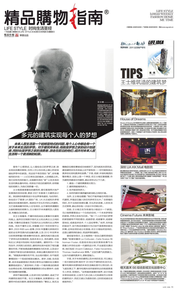 Life Style Magazine (China)