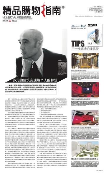 Life Style Magazine (China)