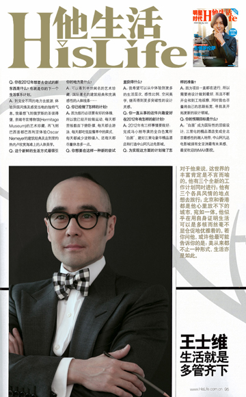 His Life Magazine (China)