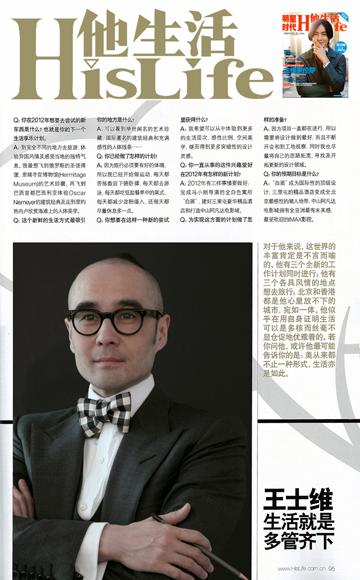 His Life Magazine (China)