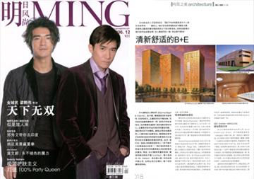 Ming Magazine (China)