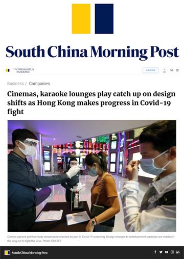 南华早报(香港)专访
