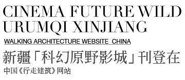 Walking Architecture Website (China)