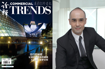 TRENDS Magazine (China)