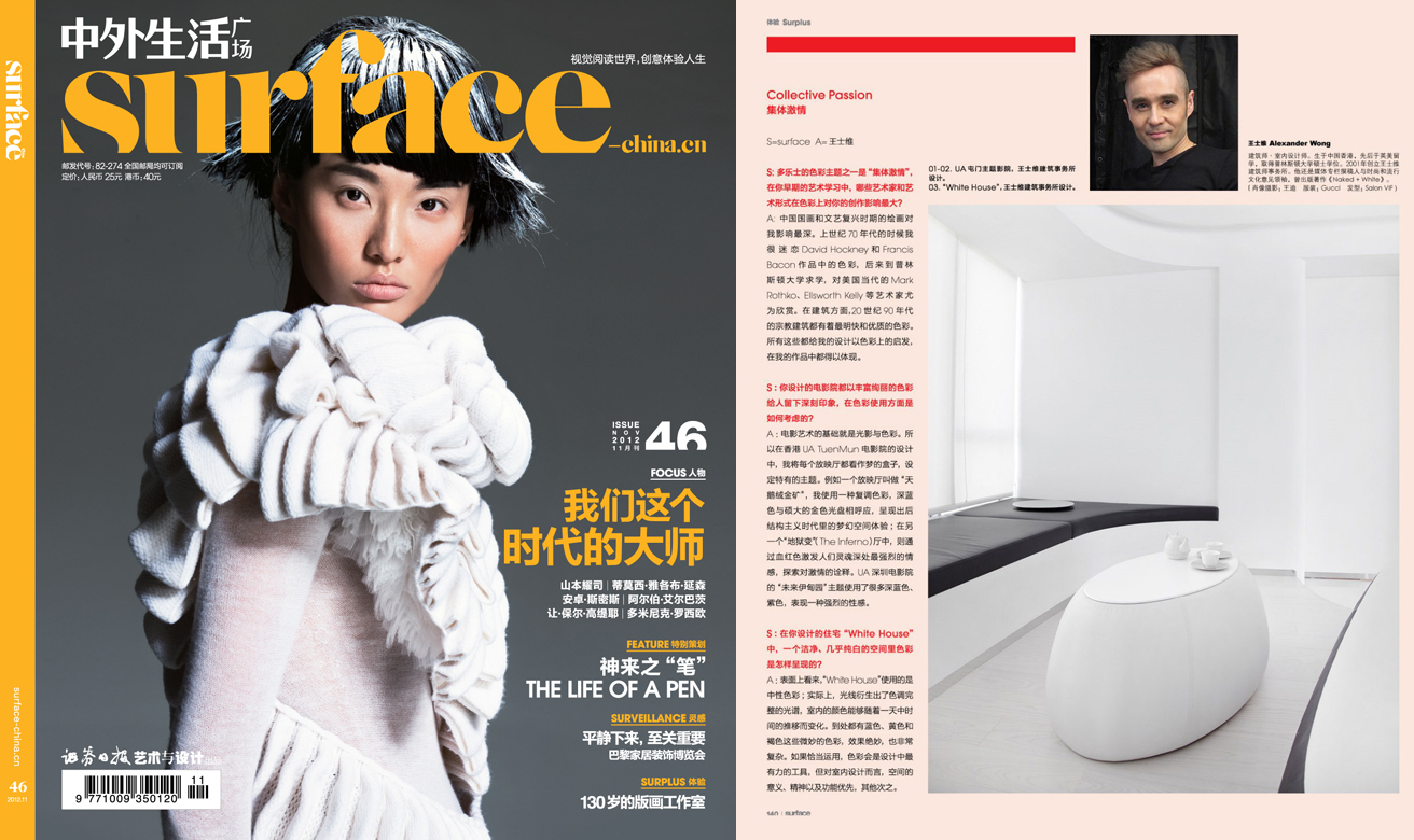 Surface Magazine (China)
