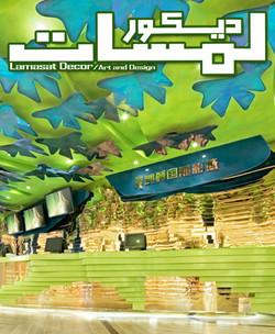 Lamasat Decor Art and Design (Dubai)