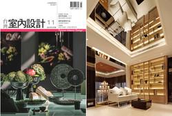 Taiwan Interior Design Magazine